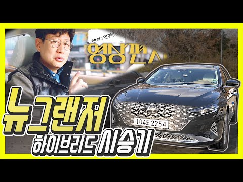 [김한용의 MOCAR] 신형 그랜저 하이브리드 시승기...가격이 4900만원, 인정?