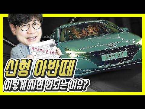 [김한용의 MOCAR]  신형 아반떼 가격 옵션 왜?...아 현대차에 장인이 계시는구나!