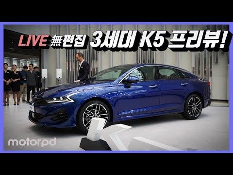 [모터피디] 기아의 3세대 신형 K5, 미디어 프리뷰 현장 함께 살펴 볼까요?!