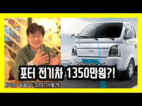 [김한용의 MOCAR] 경축! 현대 포터 전기차 출시! 1350만원?…보조금만 2700만원, 진짜 포터르기니?!