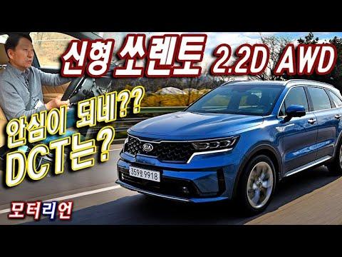 [모터리언] 안심이 된다!?? DCT는? 쏘렌토(MQ4) 2.2 디젤 AWD 6인승