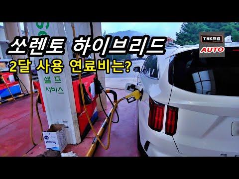 [TNK프리오토] 한번 주유 1000km 주행, 쏘렌토 MQ4 하이브리드 2달정도 사용한 연료량은?