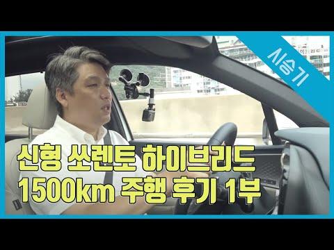 [오토캐스트] [시승기] 1500km 달려보니 느껴지는 것들...쏘렌토 하이브리드 1부