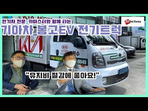 [지디넷코리아][기아차 봉고 EV 전기트럭] 유지비 절감 도움주는 돈 되는 트럭! 전기차 전문 카마스터와 함께 알아보는 전기트럭의 세계
