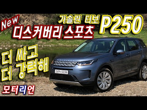 [모터리언] 더 싸고 강력한 가솔린 터보! 뉴 디스커버리 스포츠 P250 (가솔린 2.0 터보) 시승기, Land Rover Discovery Sport P250