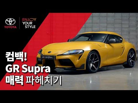 [오피셜] GR Supra : 컴백! GR Supra 매력 파헤치기