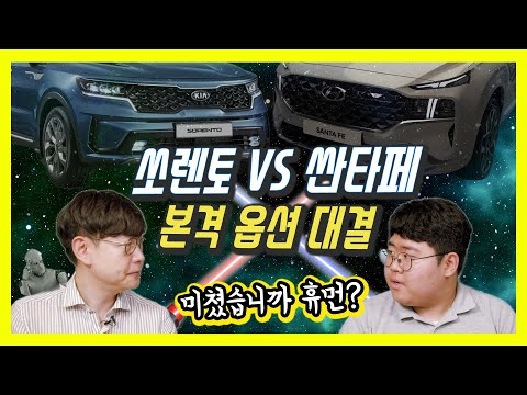 [김한용의 MOCAR] 신형 싼타페 vs 쏘렌토 옵션, 가격 비교! 누가 더 싸고 좋을까?