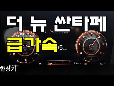 [한상기] 현대 더 뉴 싼타페 디젤 2.2 캘리그래피 급가속