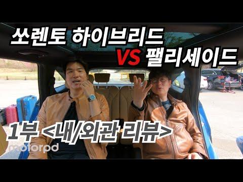 [모터피디] 모카 김한용님과 붙어봤습니다! - 기아 쏘렌토 하이브리드 VS 현대 팰리세이드