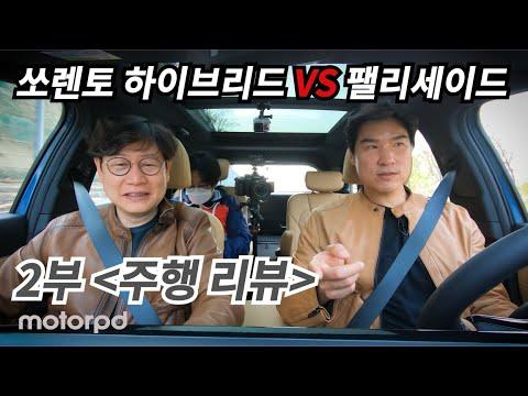 [모터피디] 모카 김한용님과 몰아봤습니다! - 기아 쏘렌토 하이브리드 VS 현대 팰리세이드