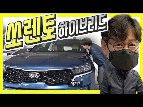[김한용의 MOCAR] 내 쏘렌토 하이브리드 시승기!...차 사면 신고하는거라 배웠습니다!