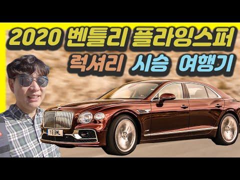[김한용의 MOCAR] 신형 벤틀리 플라잉 스퍼의 미친 기능들!…시승기? 럭셔리 출장 여행기! (1)