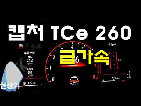 [한상기] 르노 신형 캡처 TCe 260 급가속(2020 Renault Captur TCe 260 Acceleration)