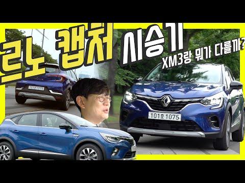 [김한용의 MOCAR] 르노 캡쳐 디젤 시승해보니... QM3는 잊어줘! XM3는?