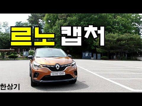 [한상기 Han Sang Ki] 르노 신형 캡처 TCe 260 에디션 파리 시승기