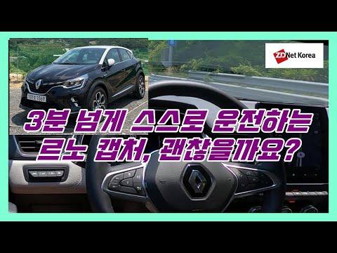 [지디넷코리아] [르노 캡처 ADAS 테스트] 3분 넘게 스스로 운전하는 SUV, 근데 괜찮을까요?