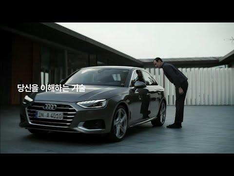 [아우디 코리아] The new Audi A4 Ai 노잉