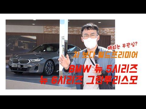 [오토헤럴드] NEW BMW 5 Series/6 Series world premiere