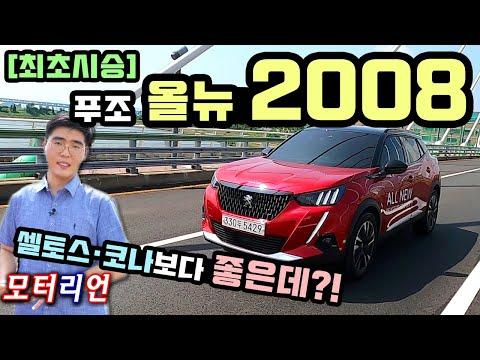 [모터리언] [최초시승] 셀토스·코나보다 좋은데?! 기대만발 수입 소형 SUV, 푸조 올 뉴 2008 시승기, 디자인, 주행성능, 인테리어, 실내공간, 편의사양