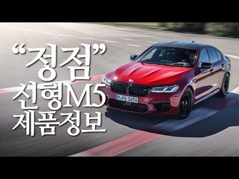 [문기자의자동차생활] BMW 신형 M5, M5 컴페티션 제품 정보