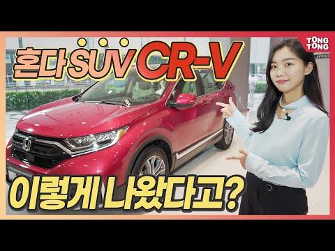 [통통테크] 혼다 CR-V, 이대로 추락?...매의 눈으로 살펴봤더니 (리뷰, 2020, 신형, 터보, CRV, 페이스리프트)