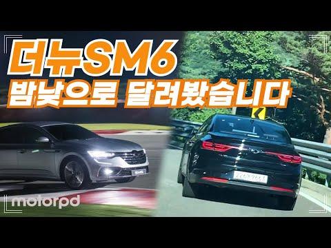 [모터피디] 르노삼성 더 뉴 SM6 미디어 시승회 리뷰 - 밤낮으로 경험한 업그레이드!