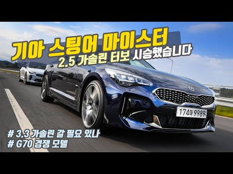 [글로벌오토뉴스] [시승기] 모두의 그란투리스모, 기아 스팅어 마이스터 2.5 가솔린 터보 (2.5면 충분!)