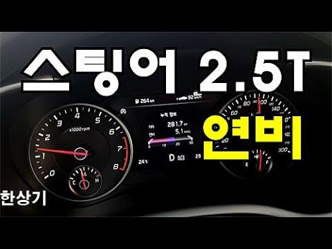 [한상기] 기아 스팅어 마이스터 2.5 터보 AWD 정속 주행 연비