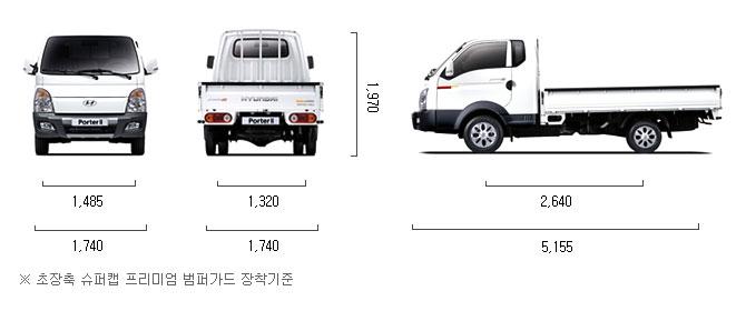 디젤 2.5 2WD 제원 치수