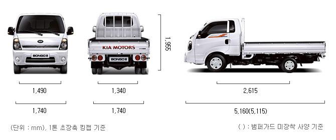 디젤 2.5 1톤 2WD 제원 치수