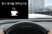 운전자 주의 경고 (DAW)이미지