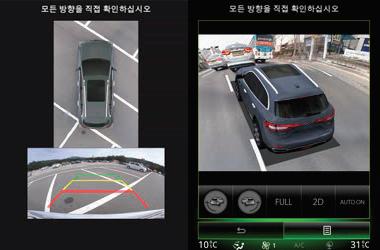 [액세서리] S-Link 8.7인치 3D-HD 360도 스카이뷰 카메라이미지
